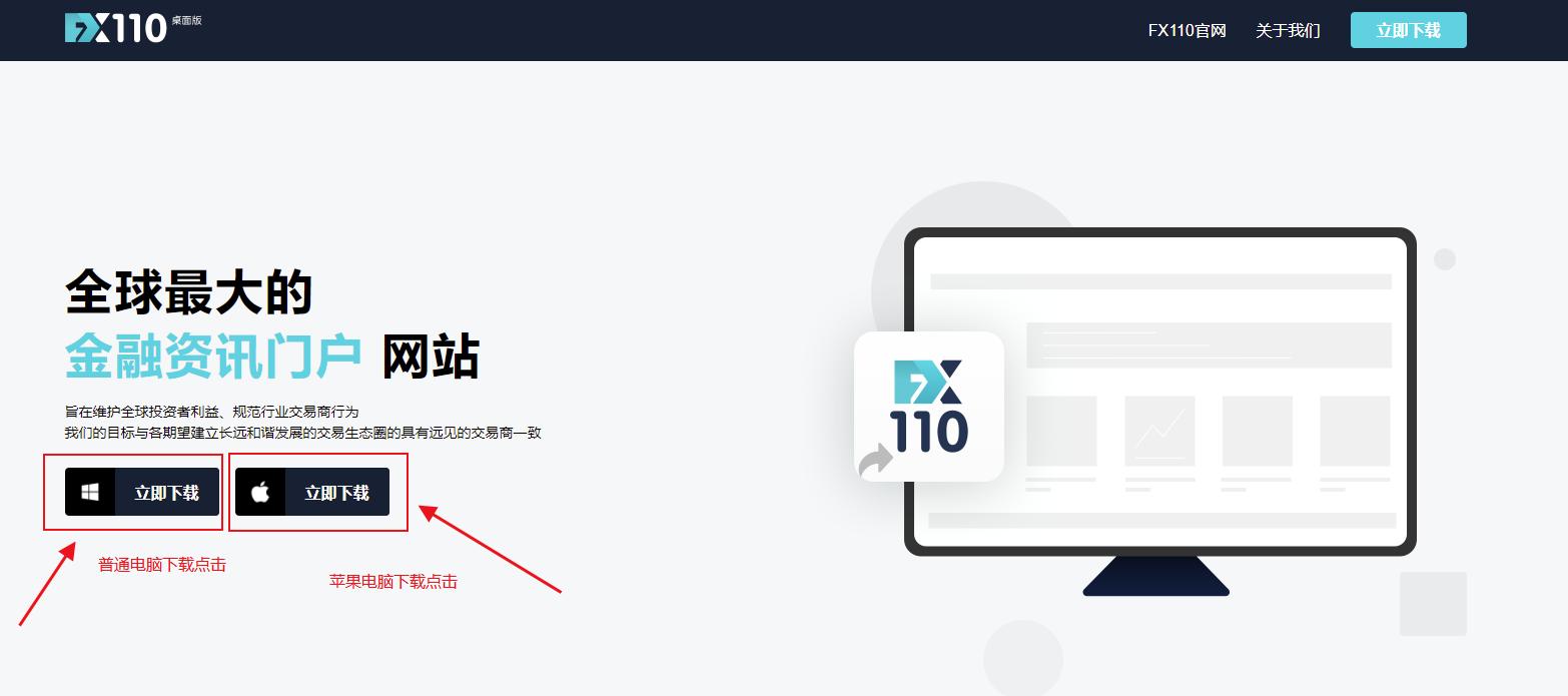 重磅!一键下载FX110官网桌面端,交易信息全搞定